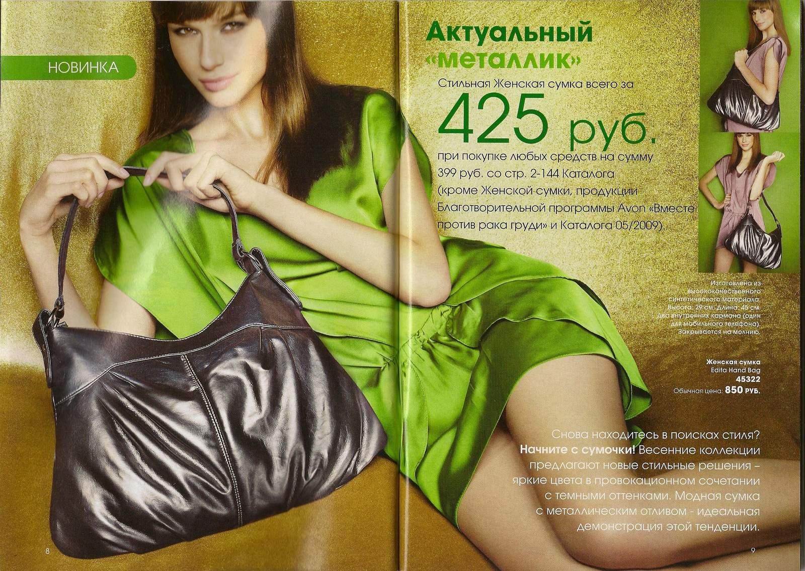 Эйвон каталог 2009 года 13 фотография